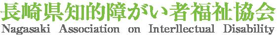 長崎県知的障がい者福祉協会